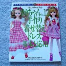 Heart Warming Life Series 12 Licca doll pattern book blythe