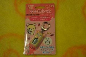San-x Rilakkuma anti-static keychain relax bear (white) korilakkuma