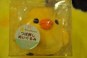 """San-X Kiiroitori massage plush 4"""" rilakkuma yellow chick"""