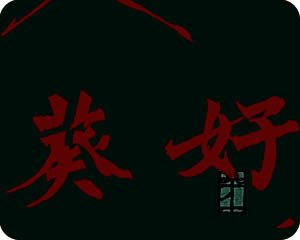 Alexander Henry Fabrics - Michi Kanji - Black & Red - 1 yard