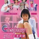 Cosplay Doll, Adults Only!