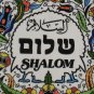 Jerusalem Shalom Tile, Large, Pottery, Ceramic, Home Decor, Kitchen, Bath, Garden