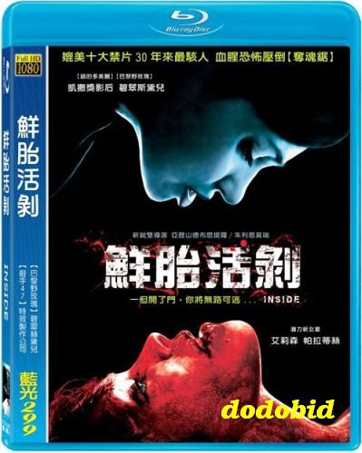 Inside blu ray bd a l 39 interieur english sub new beatrice for A l interieur movie