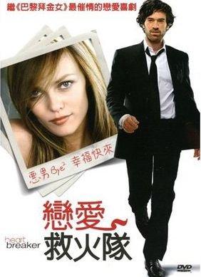 L'arnacoeur (Heartbreaker) DVD English Sub 2010 ROMAIN DURIS-VANESSA PARADIS
