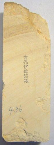 Japanese Sharpening Waterstone/Nagura Iyo 436