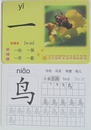 Learn Mandarin Chinese Flash Cards, Bilingual/English, 3 Sets