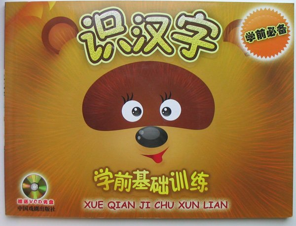 Learn Mandarin Chinese Words book with VCD