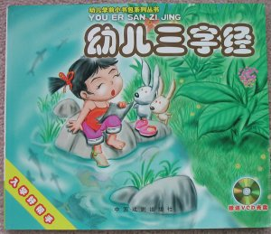 Mandarin Chinese 3 Character Classic w/ PinYin and VCD