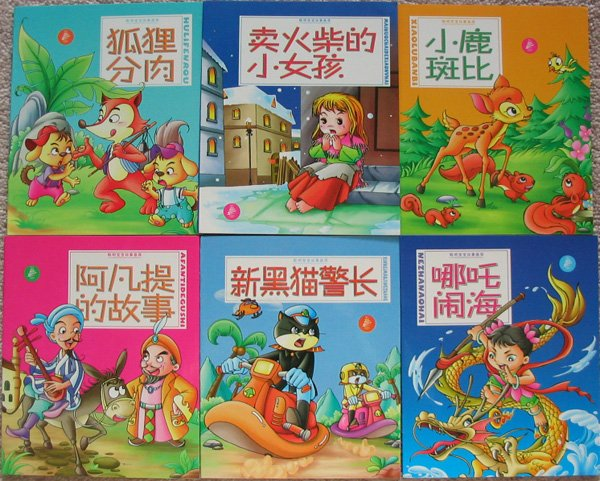6 Chinese Children's story books with PinYin