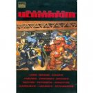 Ultimatum: March On Ultimatum Premiere Edition HC