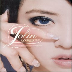 Dancing Diva: Jolin Perfect Celebration [IMPORT]