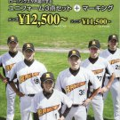 2009 Rawlings Japanese Baseball Color Catalog New