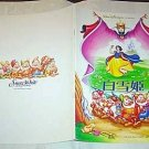 SNOW WHITE  and the SEVEN DWARFS Disney JAPAN Program &