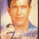 FOREVER YOUNG Original JAPANESE Poster MEL GIBSON Japan