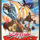 GOLDEN VOYAGE OF SINBAD  Original JAPAN Poster  RAY HARRYHAUSEN  Caroline Munro