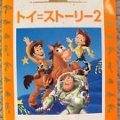 TOY STORY 2  JAPAN Photo JAPANESE Book STINKY PETE Jessie WOODY BUZZ LIGHTYEAR