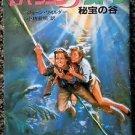 ROMANCING THE STONE Paperback JAPAN Book MICHAEL DOUGLAS Kathleen Turner AMSEL