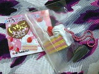 Re-Ment I Love Strawberries Keychain #1