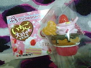 Re-Ment I Love Strawberries Keychain #6