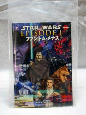Star Wars - Episode I: Phantom Menace Manga Vol. 1 (Paperback) ~ George Lucas, Kia Asamiya