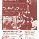 THE WHO JOHN ENTWISTLE'S OX Mad Dog LP magazine advertisement Japan [PM-100]