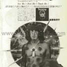THE WHO Tommy original soundtrack LP magazine advertisement Japan #1 [PM-100]