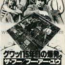 THE WHO Who Are You LP magazine advertisement Japan [PM-100]