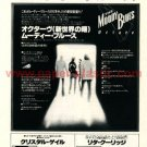THE MOODY BLUES Octave LP magazine advertisement Japan #1 [PM-100]