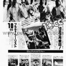 10CC Bloody Tourists LP magazine advertisement Japan #4 [PM-100]