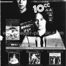 10CC Deceptive Bends LP magazine advert Japan #1 + CITY BOY, RUNAWAYS, FLAMIN' GROOVIES [PM-100]