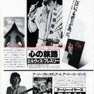 ELVIS PRESLEY He Walks Beside Me LP magazine advertisement Japan #1 + AL STEWART, KARTHAGO [PM-100]