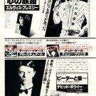 ELVIS PRESLEY He Walks Beside Me LP magazine advert Japan #2 + DAVID BOWIE, CHERRY VANILLA [PM-100]