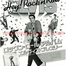 ELVIS PRESLEY Rock'n Roll Album LP magazine advertisement Japan #1 [PM-100]