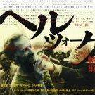 Werner Herzog 12-film retrospective movie flyer Japan 2001 - Klaus Kinski [PM-100f]