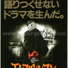 THE ELEPHANT MAN David Lynch movie flyer Japan - John Hurt, Anthony Hopkins, Anne Bancroft [PM-100f]