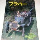 THE ABSENT-MINDED PROFESSOR Disney movie program Japan [MX-250]