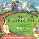 TALES OF BEATRIX POTTER Peter Rabbit movie flyer Japan [PM-100f]