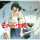 PRINCESS MONONOKE (MONONOKE-HIME) Hayao Miyazaki anime movie program Japan [PM-500]