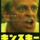 MY BEST FIEND Werner Herzog Klaus Kinski movie flyer Japan [PM-100f]