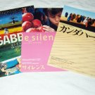 Mohsen Makhmalbaf three Iranian movie flyers Japan + more [PM-100f]