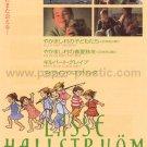 Lasse Hallstrom retrospective show movie flyer Japan - Astrid Lindgren [PM-100f]