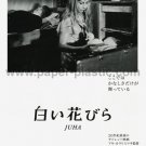 JUHA Aki Kaurismaki movie flyer Japan - Sakari Kuosmanen, Kati Outinen [PM-100f]