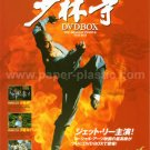 SHAOLIN TEMPLE Jet Li DVD Box flyer Japan 2002 [PM-100f]