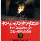 Jan Svankmajer 9-film retrospective flyer Japan 1996 [PM-100f]