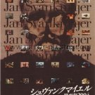 Jan Svankmajer 32-film retrospective flyer Japan 2004 [PM-100f]