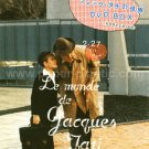 Jacques Tati LE MONDE DE JACQUES TATI DVD box set flyer Japan [PM-100f]