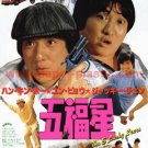 Jackie Chan WINNERS AND SINNERS movie flyer Japan [PM-100f]