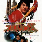 Jackie Chan WHEELS ON MEALS movie flyer Japan [PM-100f]