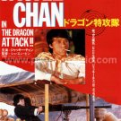 Jackie Chan FANTASY MISSION FORCE movie flyer Japan [PM-100f]