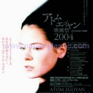 Atom Egoyan 10-film retrospective show movie flyer Japan 2004 [PM-100f]